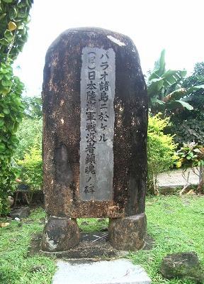 パラオ戦没者鎮魂の碑